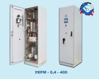 Автоматические и нерегулируемые установки компенсации реактивной мощности (конденсаторные установки) (КРМ, УКРМ).